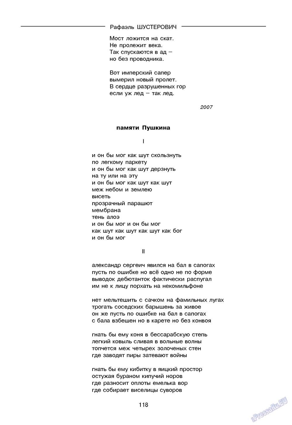 Зарубежные записки (журнал). 2009 год, номер 1, стр. 120