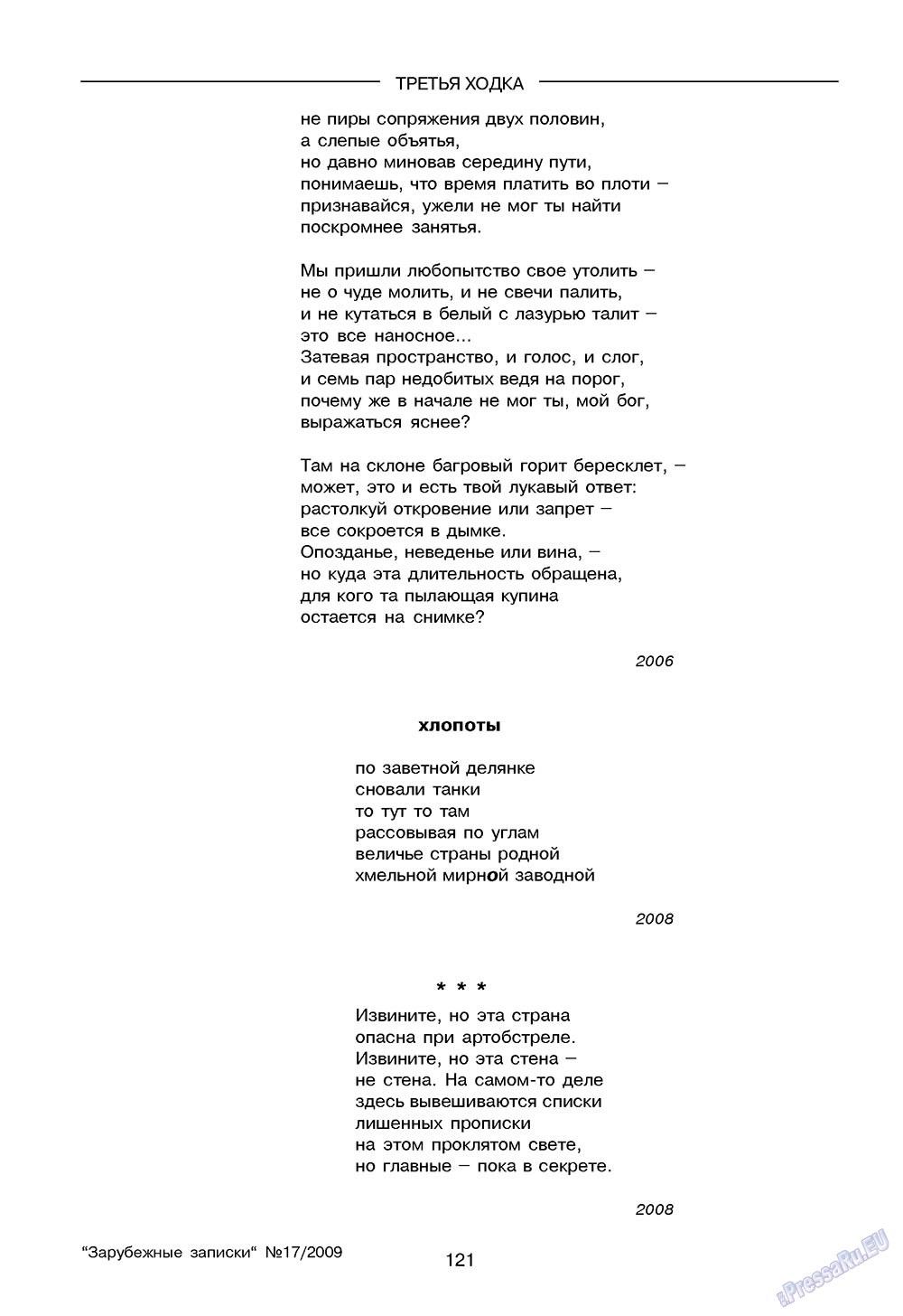 Зарубежные записки (журнал). 2009 год, номер 1, стр. 123