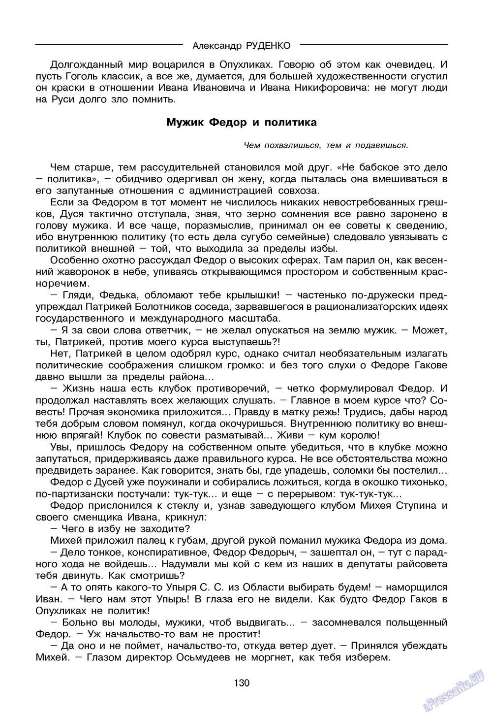 Зарубежные записки (журнал). 2009 год, номер 1, стр. 132