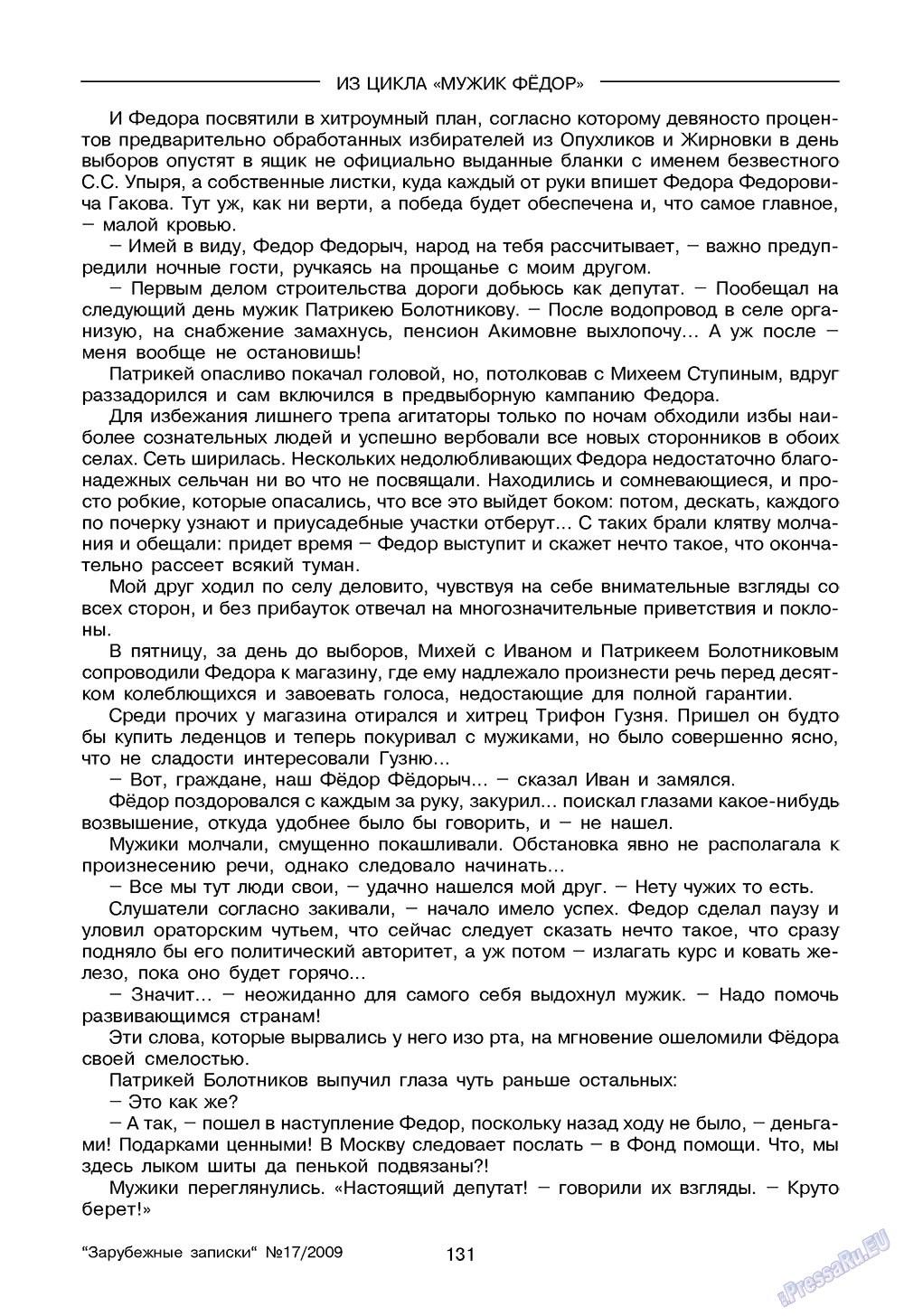 Зарубежные записки (журнал). 2009 год, номер 1, стр. 133