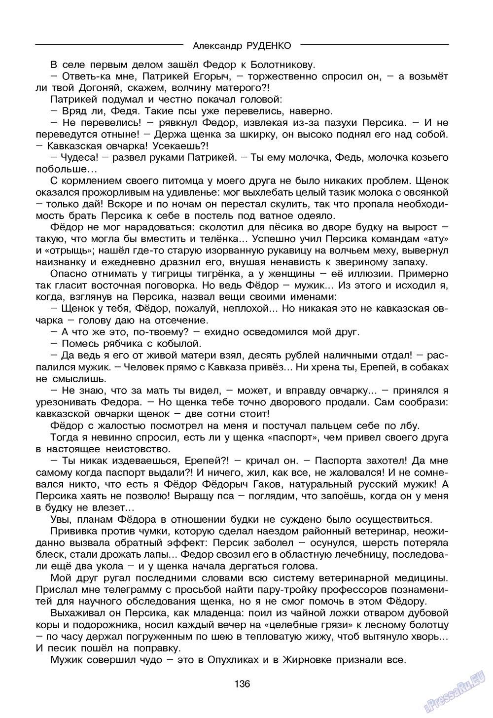Зарубежные записки (журнал). 2009 год, номер 1, стр. 138