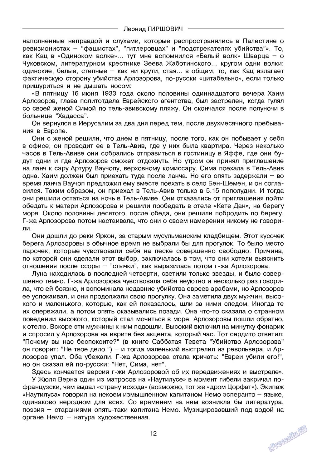 Зарубежные записки (журнал). 2009 год, номер 1, стр. 14