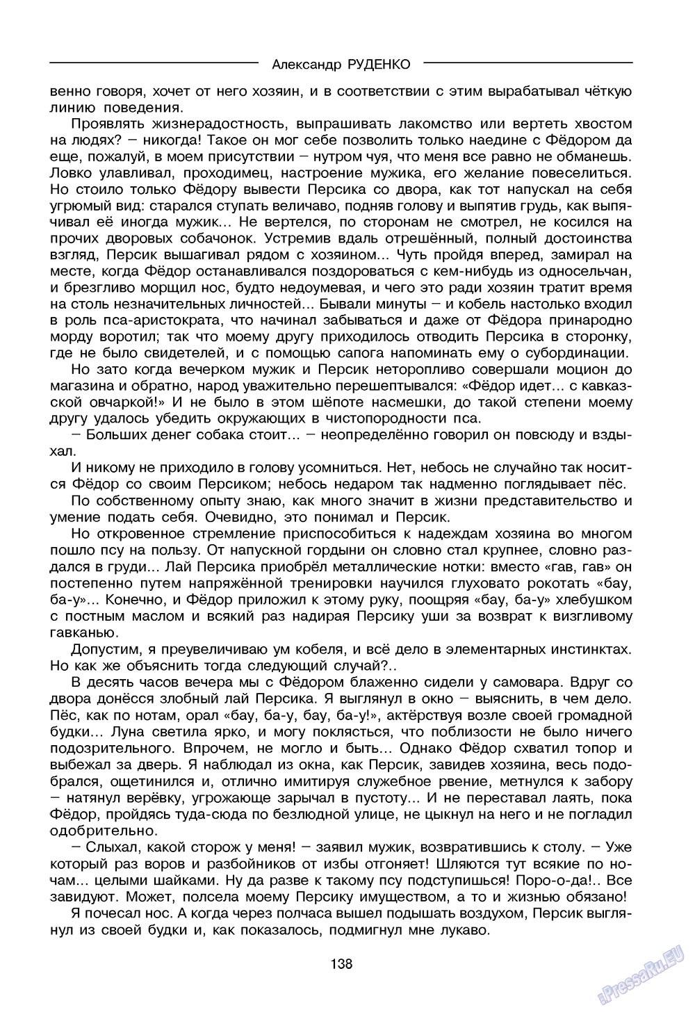 Зарубежные записки (журнал). 2009 год, номер 1, стр. 140