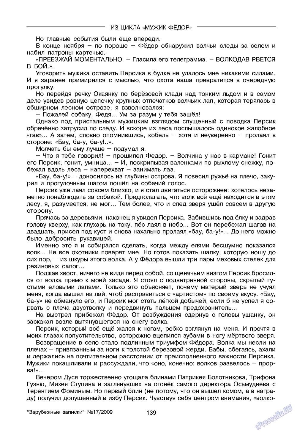 Зарубежные записки (журнал). 2009 год, номер 1, стр. 141