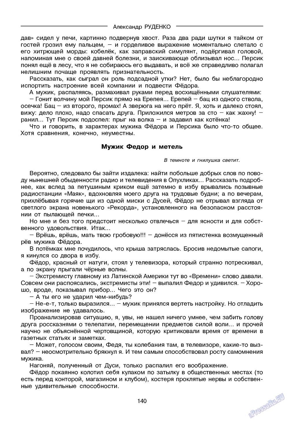 Зарубежные записки (журнал). 2009 год, номер 1, стр. 142