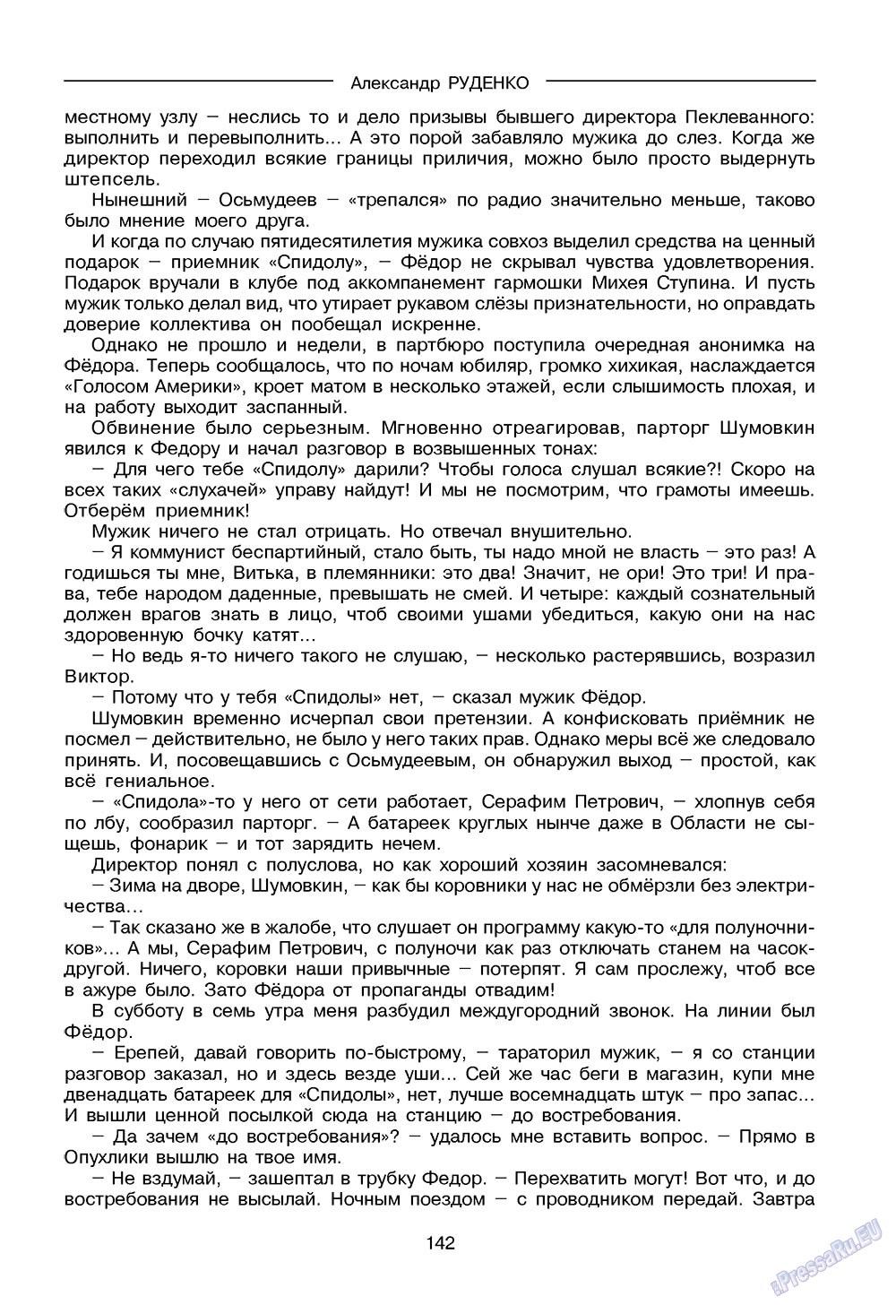 Зарубежные записки (журнал). 2009 год, номер 1, стр. 144