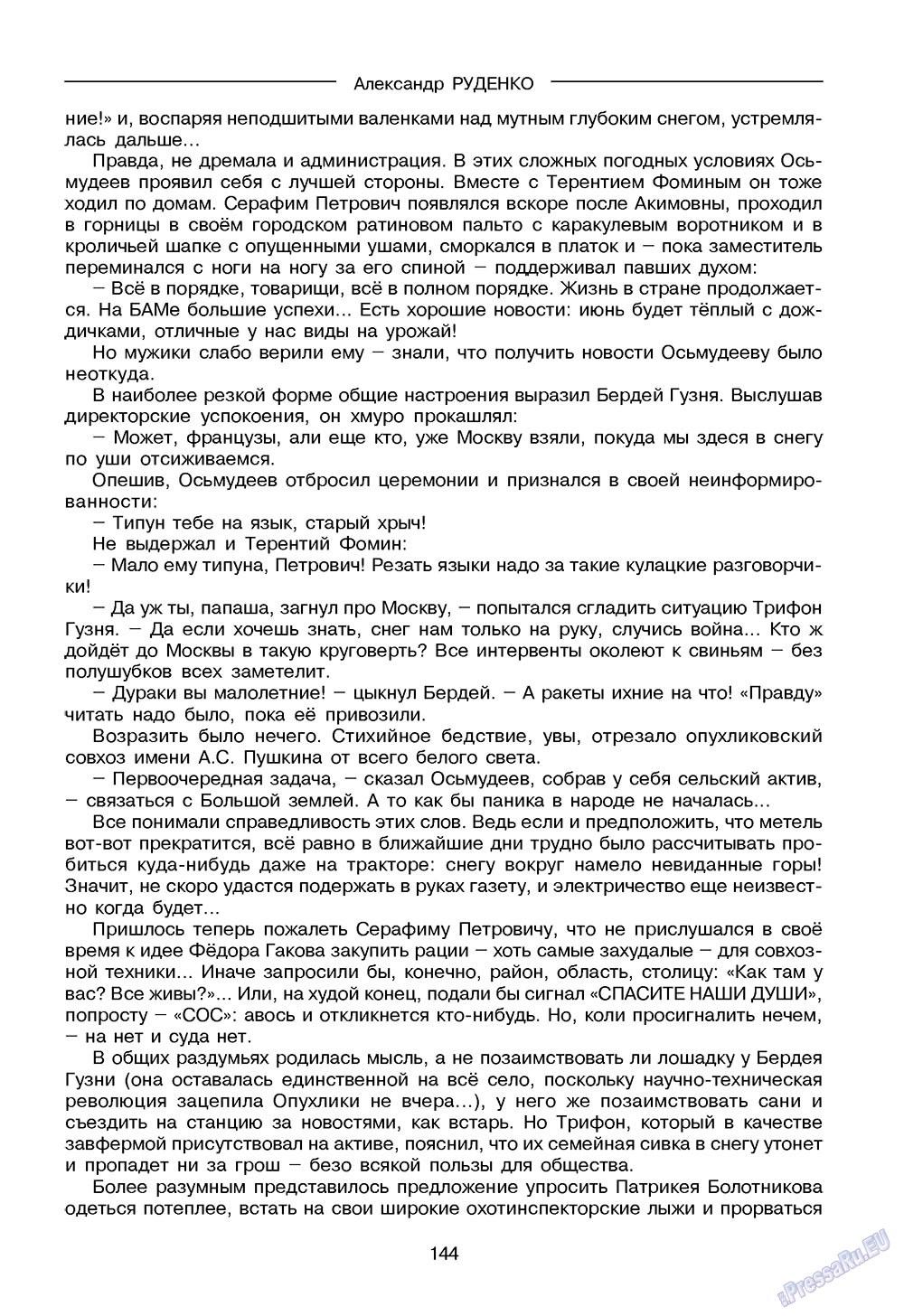 Зарубежные записки (журнал). 2009 год, номер 1, стр. 146