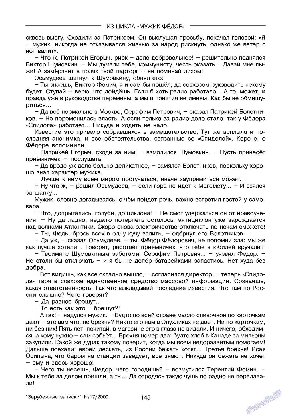 Зарубежные записки (журнал). 2009 год, номер 1, стр. 147