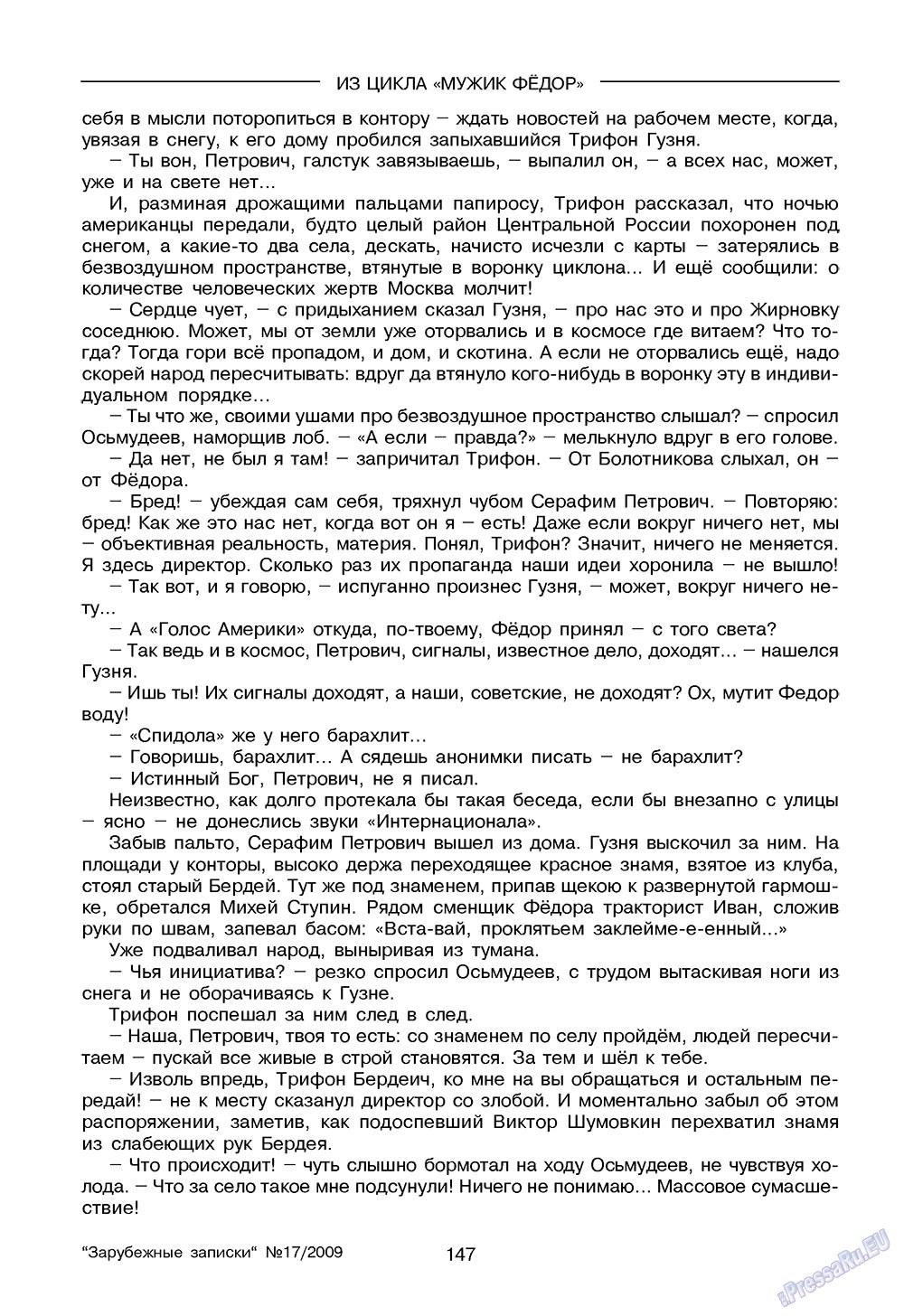 Зарубежные записки (журнал). 2009 год, номер 1, стр. 149