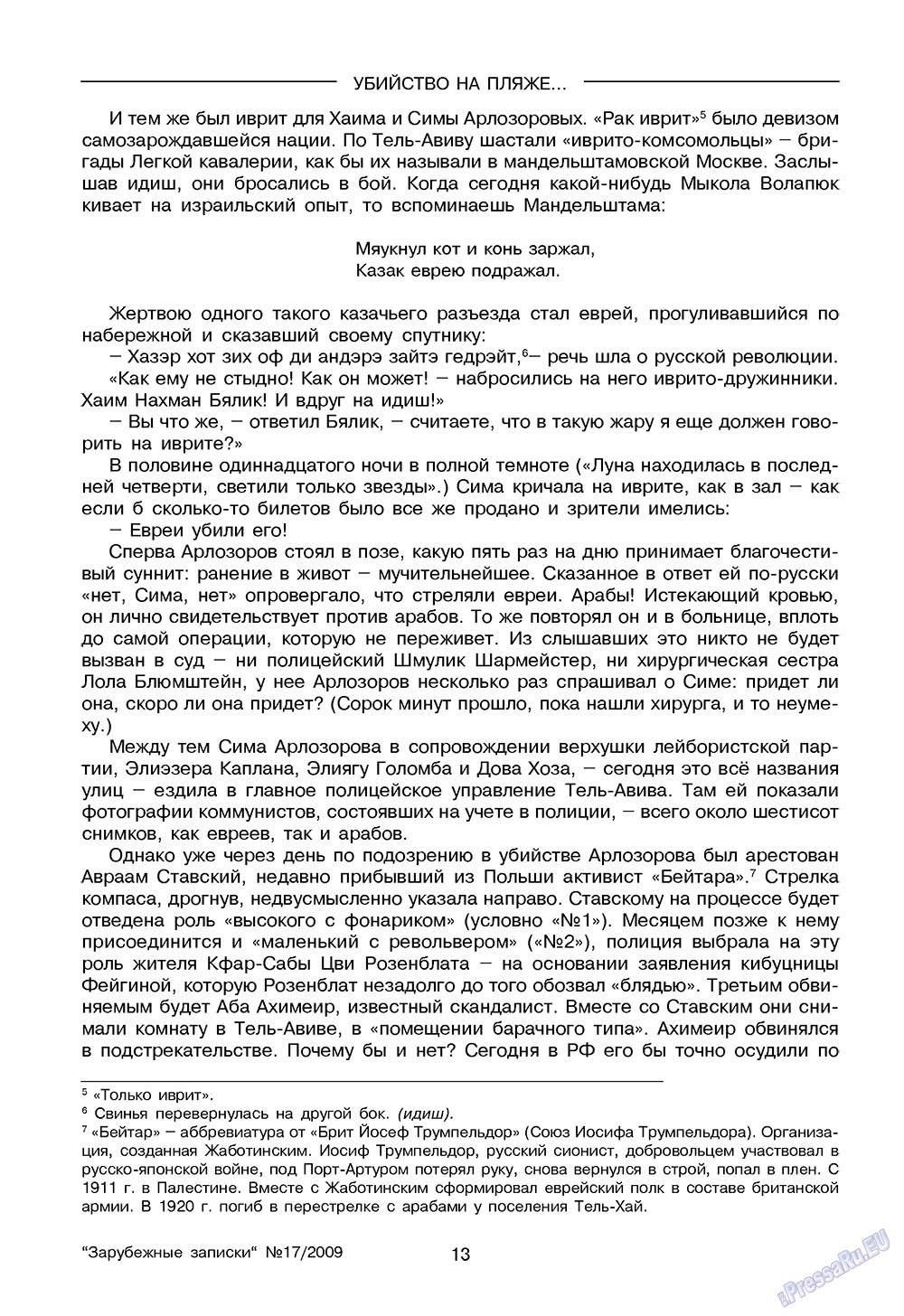 Зарубежные записки (журнал). 2009 год, номер 1, стр. 15