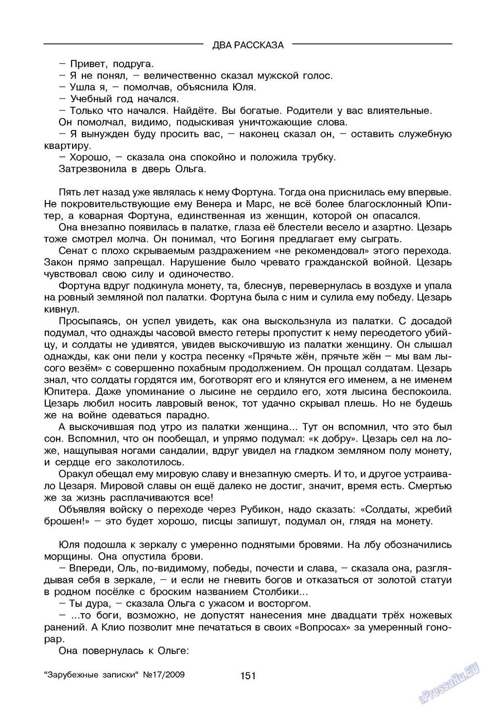 Зарубежные записки (журнал). 2009 год, номер 1, стр. 153