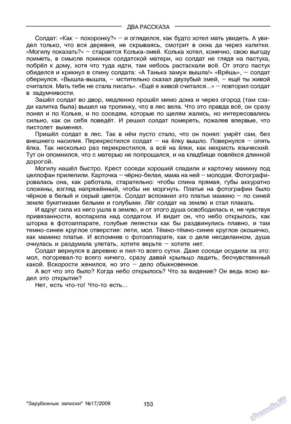 Зарубежные записки (журнал). 2009 год, номер 1, стр. 155