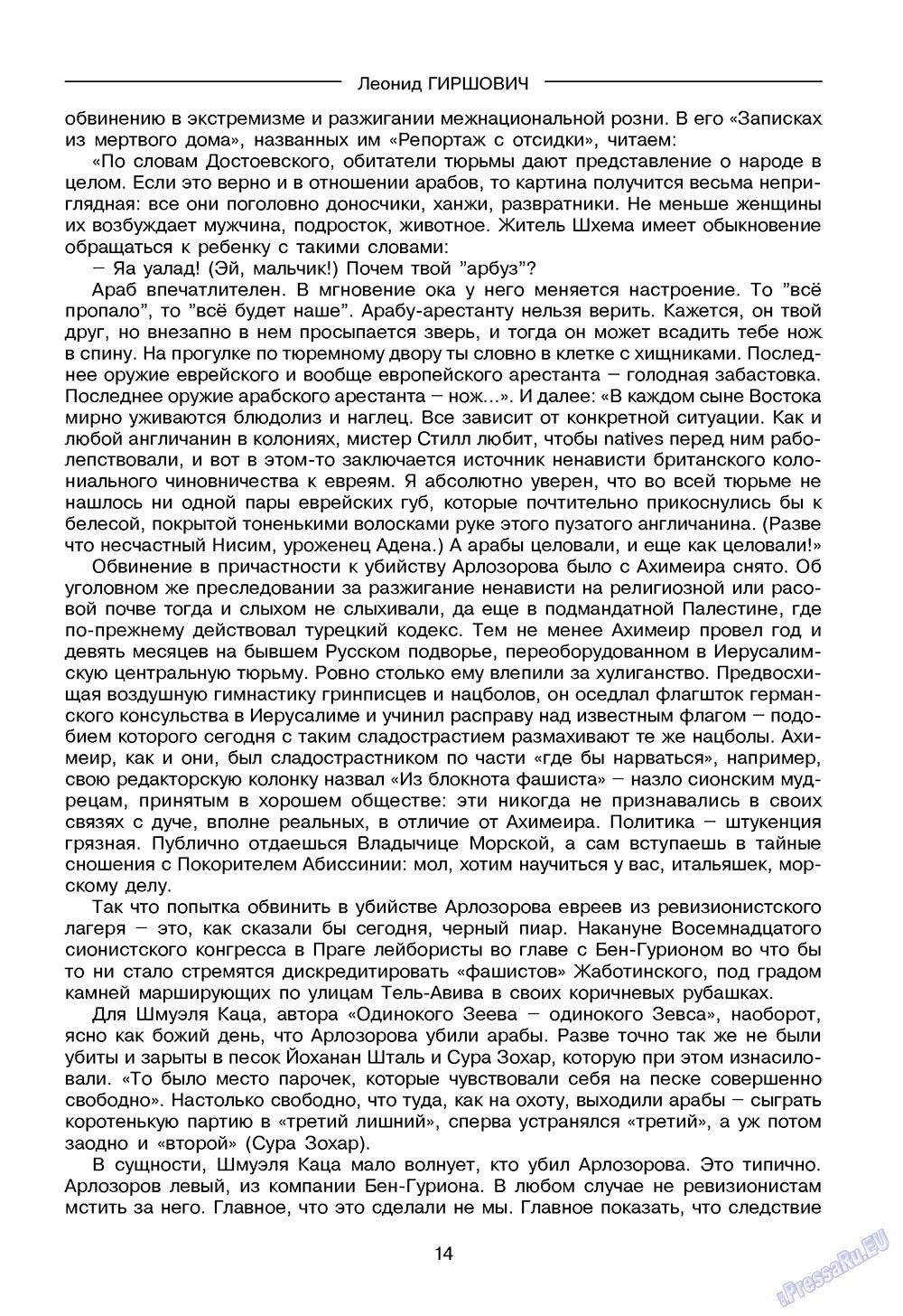 Зарубежные записки (журнал). 2009 год, номер 1, стр. 16