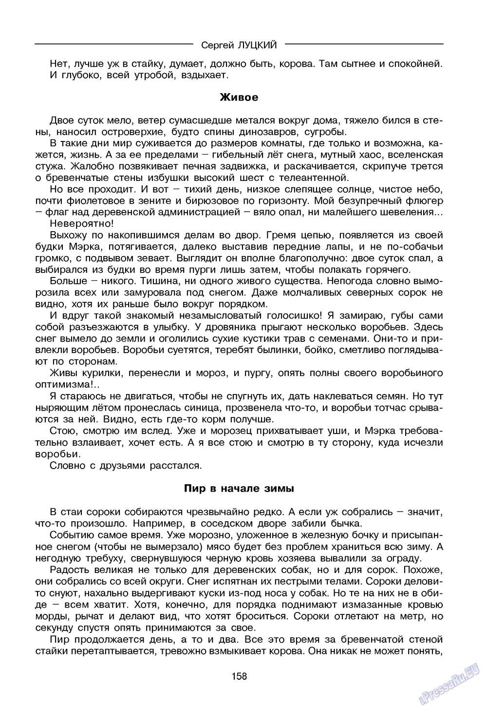 Зарубежные записки (журнал). 2009 год, номер 1, стр. 160