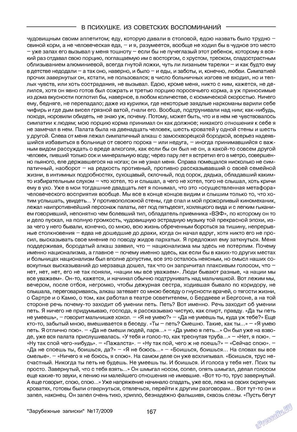 Зарубежные записки (журнал). 2009 год, номер 1, стр. 169