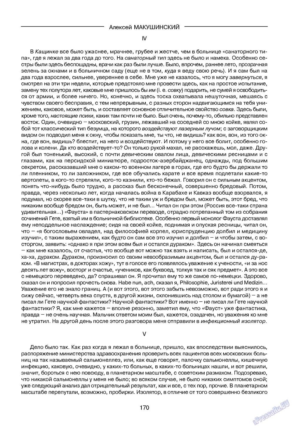 Зарубежные записки (журнал). 2009 год, номер 1, стр. 172