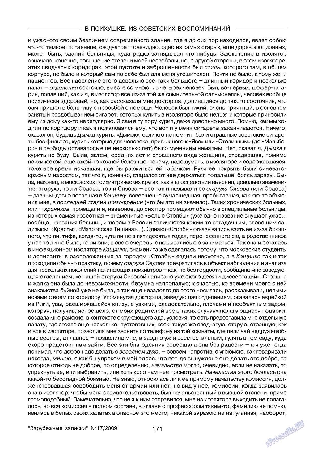 Зарубежные записки (журнал). 2009 год, номер 1, стр. 173