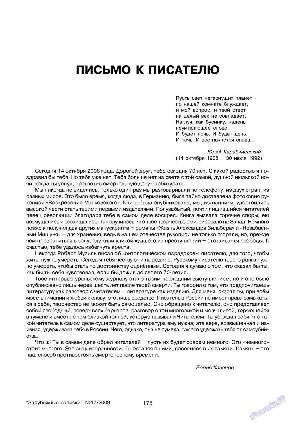 Зарубежные записки (журнал). 2009 год, номер 1, стр. 177