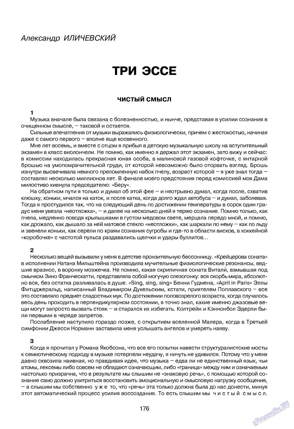 Зарубежные записки (журнал). 2009 год, номер 1, стр. 178