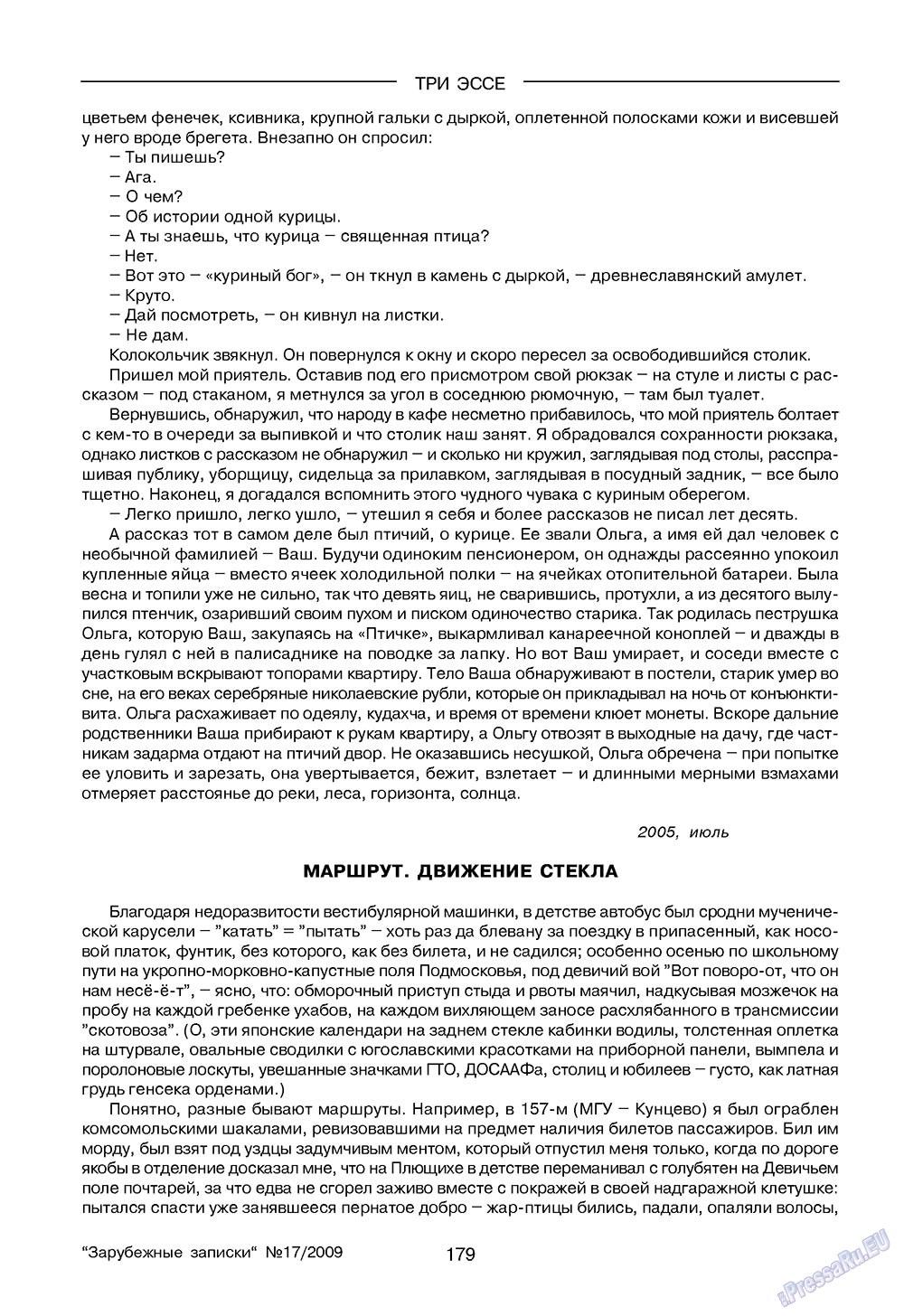 Зарубежные записки (журнал). 2009 год, номер 1, стр. 181