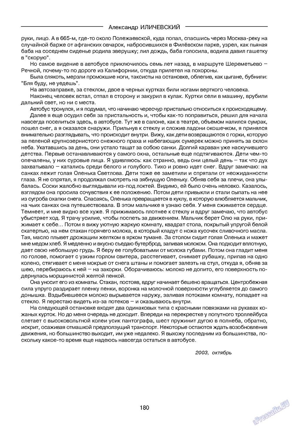 Зарубежные записки (журнал). 2009 год, номер 1, стр. 182