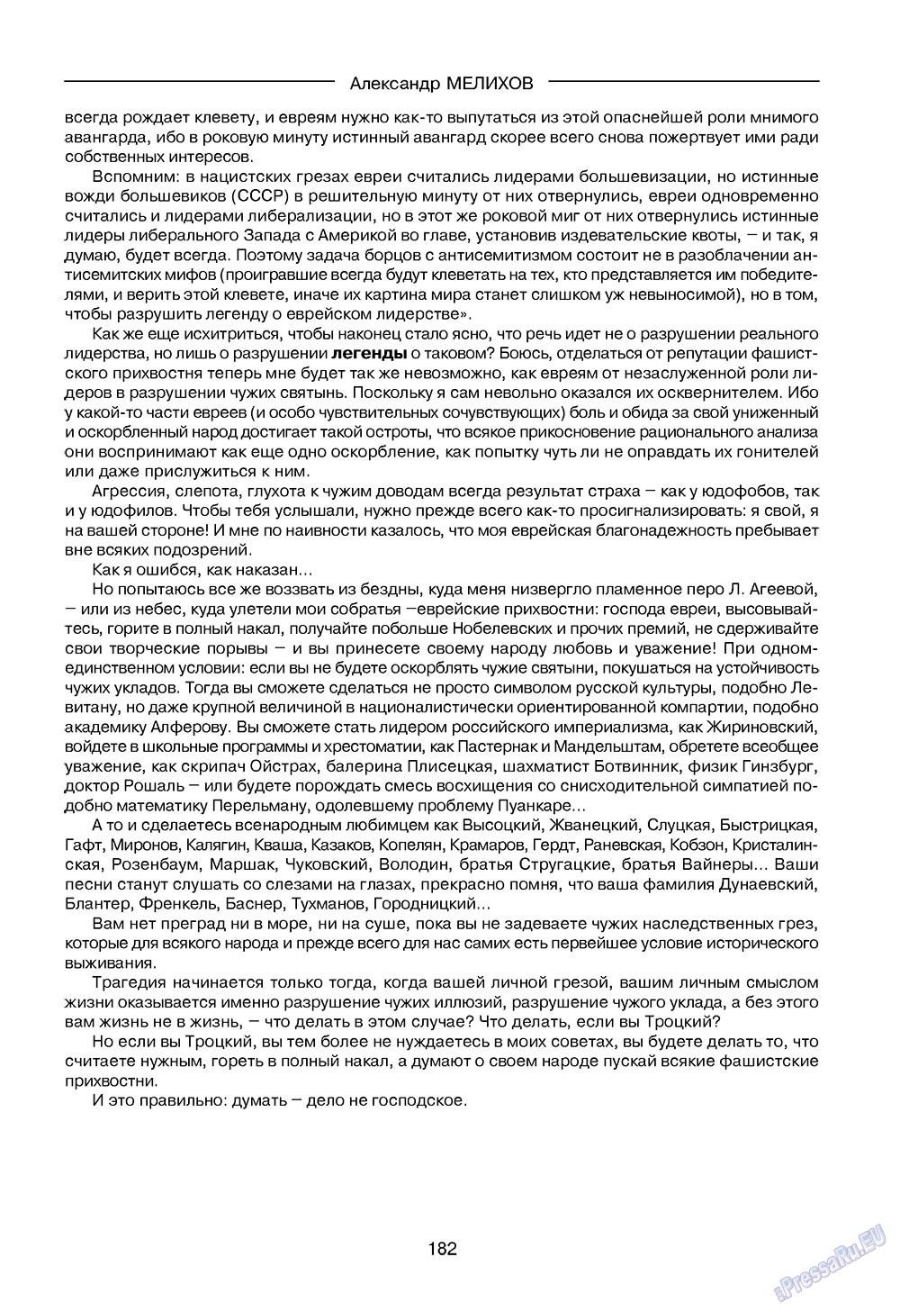 Зарубежные записки (журнал). 2009 год, номер 1, стр. 184