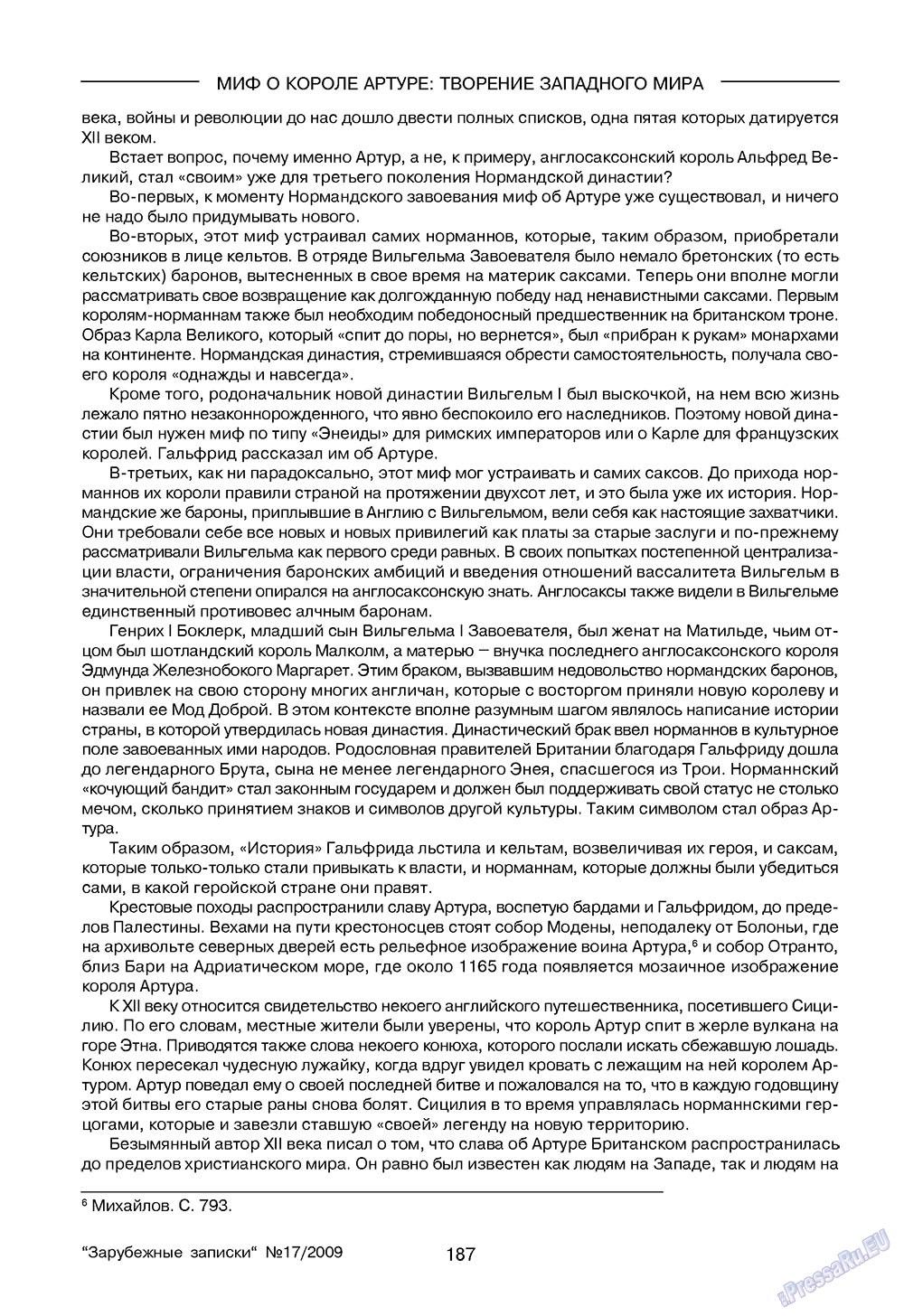 Зарубежные записки (журнал). 2009 год, номер 1, стр. 189