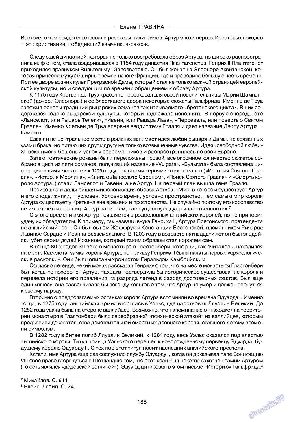 Зарубежные записки (журнал). 2009 год, номер 1, стр. 190