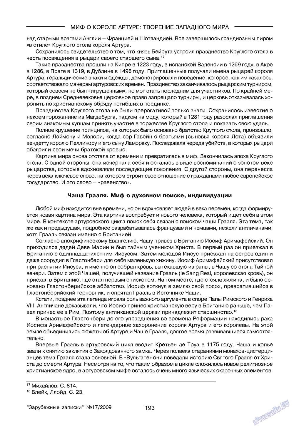 Зарубежные записки (журнал). 2009 год, номер 1, стр. 195