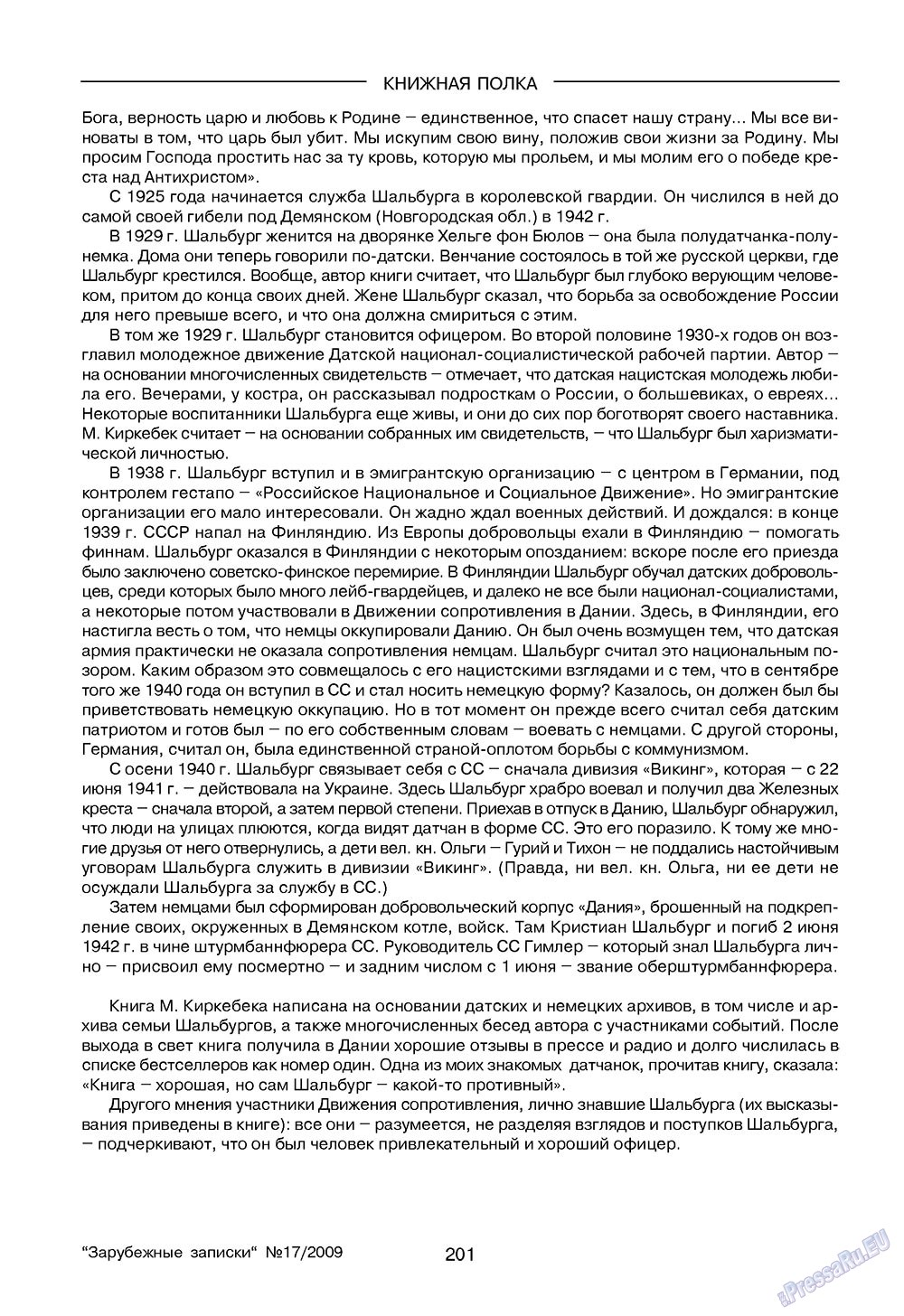 Зарубежные записки (журнал). 2009 год, номер 1, стр. 203