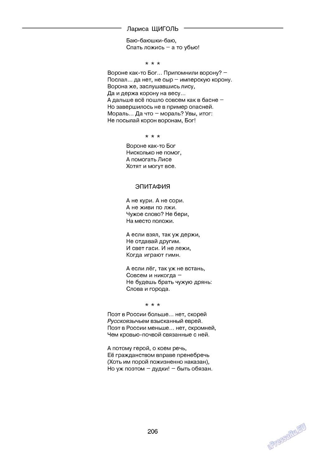 Зарубежные записки (журнал). 2009 год, номер 1, стр. 208