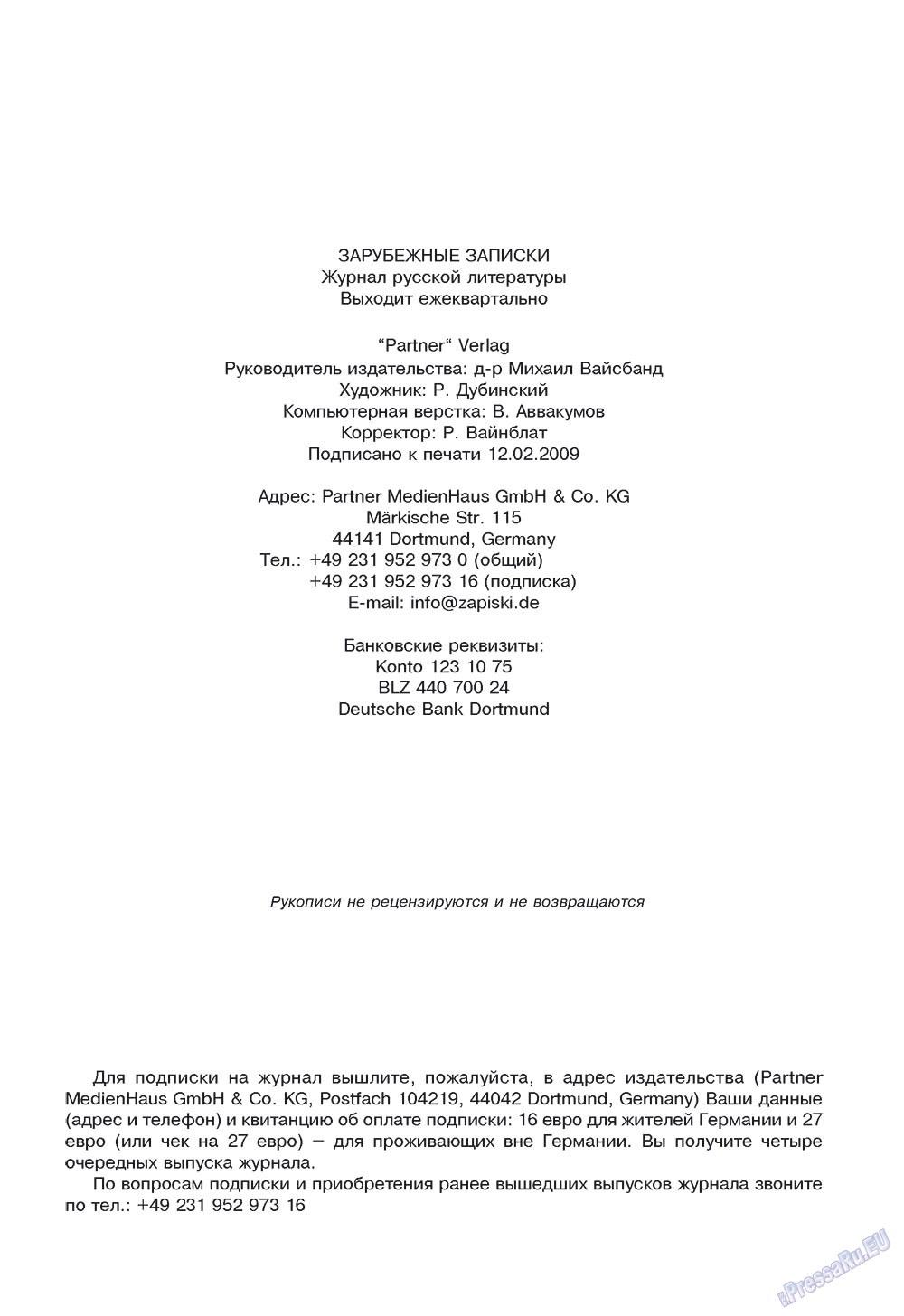 Зарубежные записки (журнал). 2009 год, номер 1, стр. 211