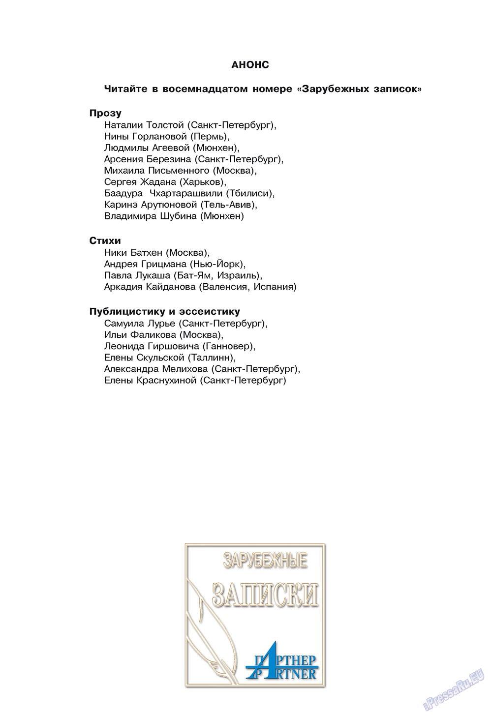 Зарубежные записки (журнал). 2009 год, номер 1, стр. 212