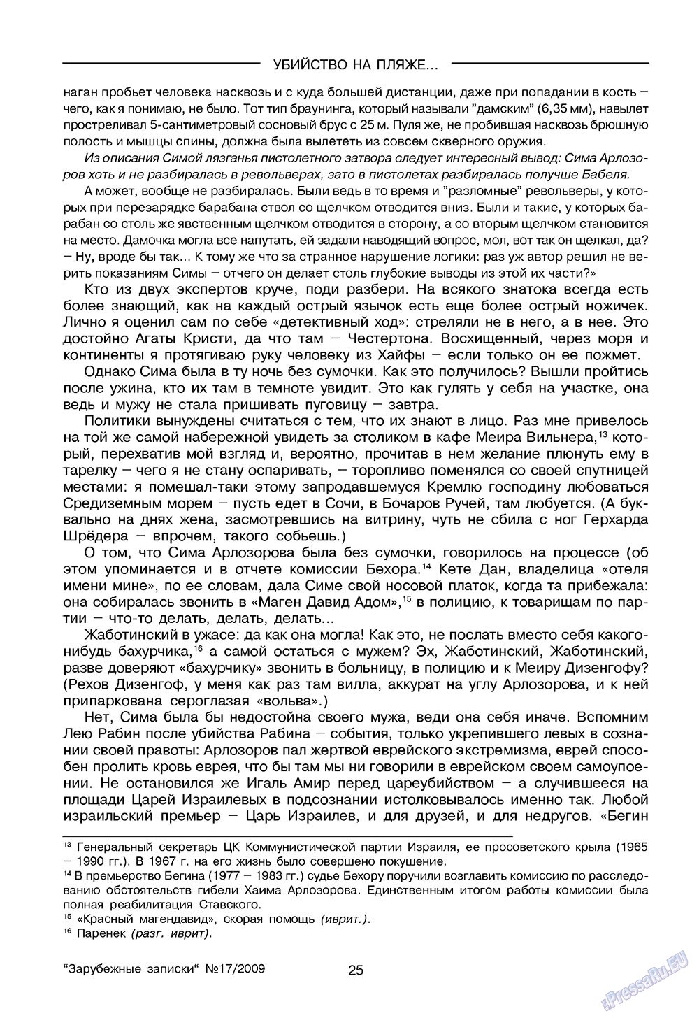 Зарубежные записки (журнал). 2009 год, номер 1, стр. 27