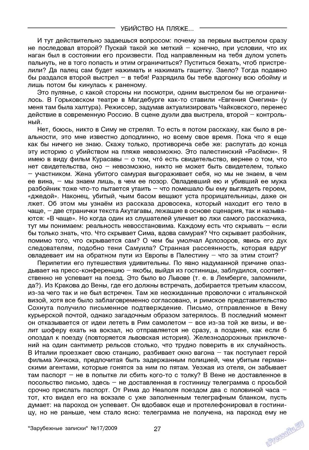 Зарубежные записки (журнал). 2009 год, номер 1, стр. 29