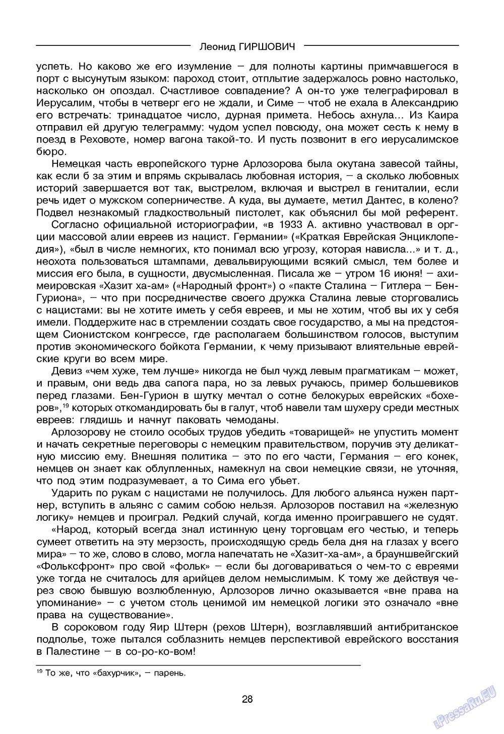Зарубежные записки (журнал). 2009 год, номер 1, стр. 30