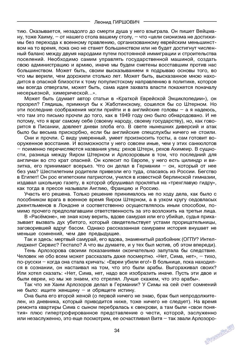 Зарубежные записки (журнал). 2009 год, номер 1, стр. 36