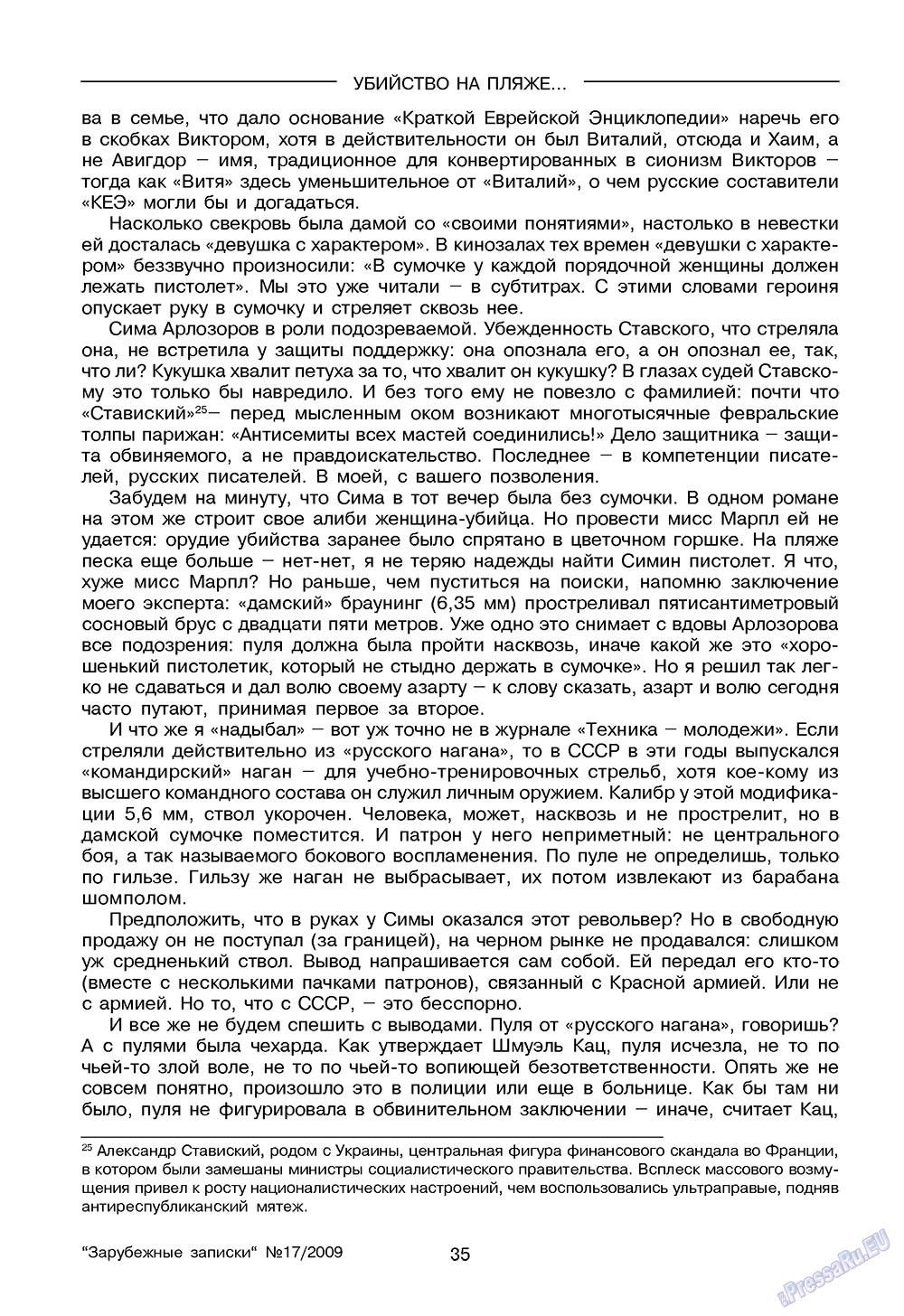 Зарубежные записки (журнал). 2009 год, номер 1, стр. 37