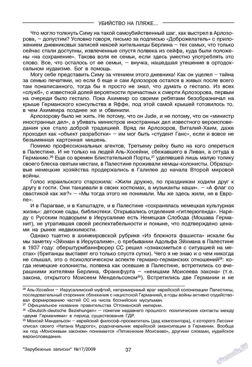 Зарубежные записки (журнал). 2009 год, номер 1, стр. 39