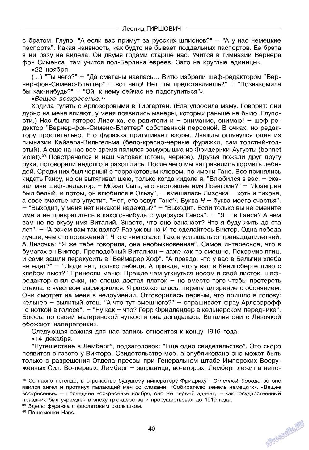 Зарубежные записки (журнал). 2009 год, номер 1, стр. 42