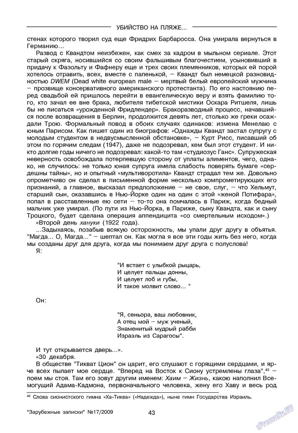 Зарубежные записки (журнал). 2009 год, номер 1, стр. 45