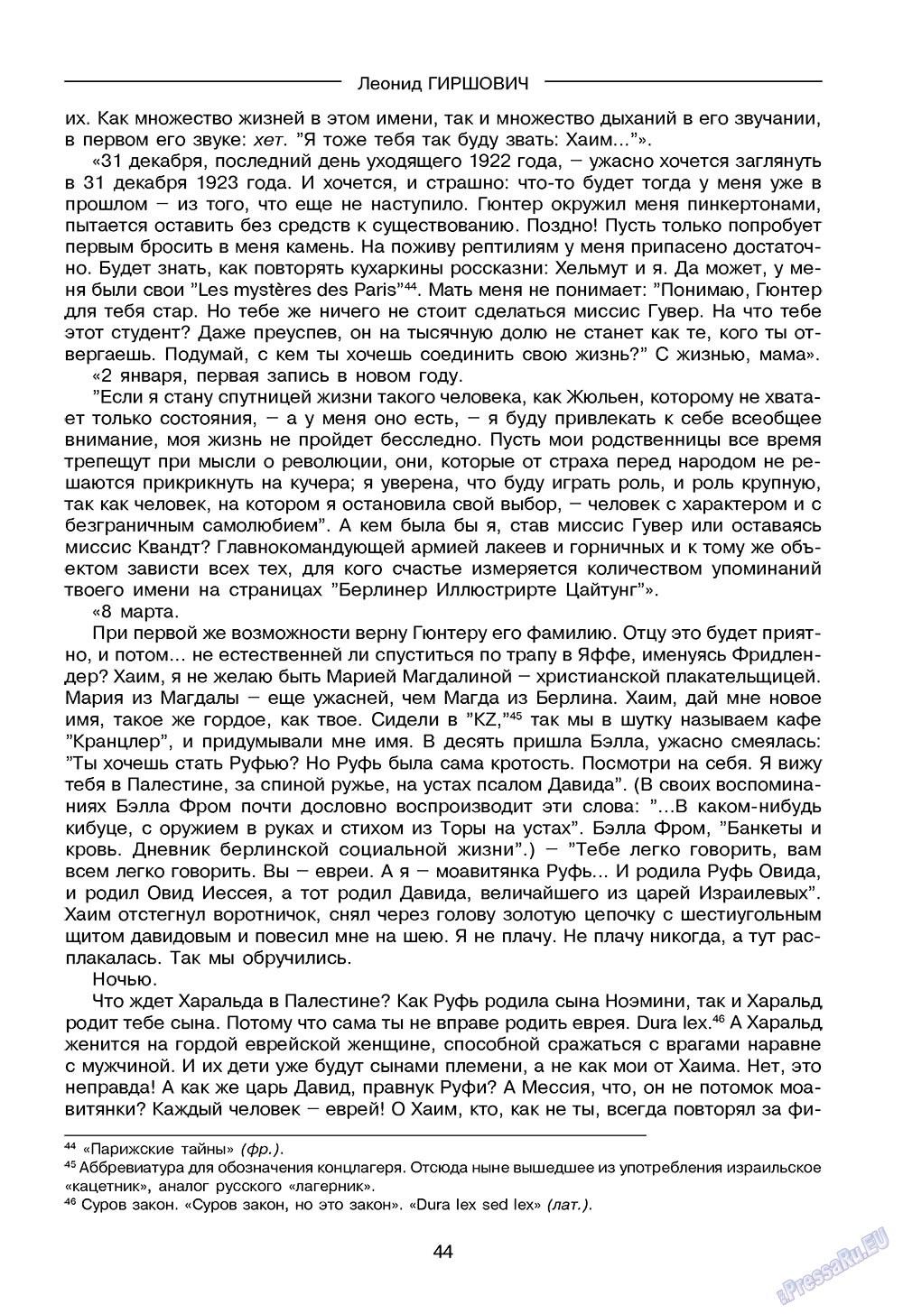 Зарубежные записки (журнал). 2009 год, номер 1, стр. 46