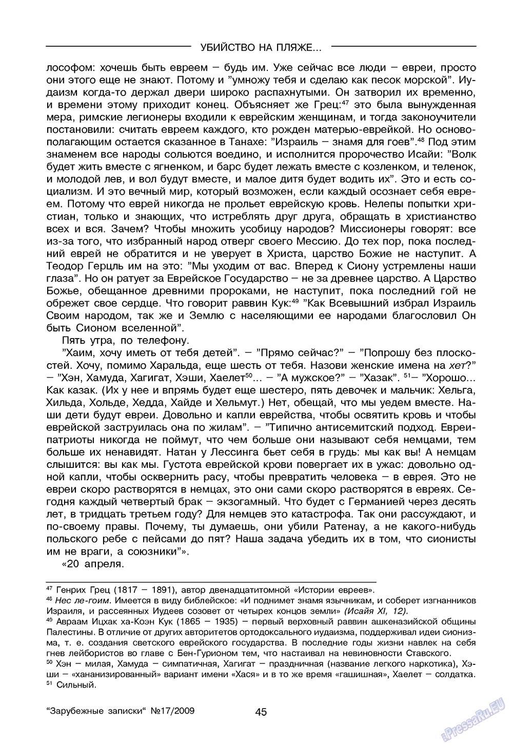 Зарубежные записки (журнал). 2009 год, номер 1, стр. 47