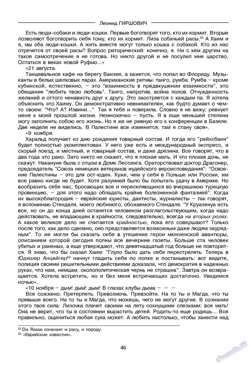 Зарубежные записки (журнал). 2009 год, номер 1, стр. 48