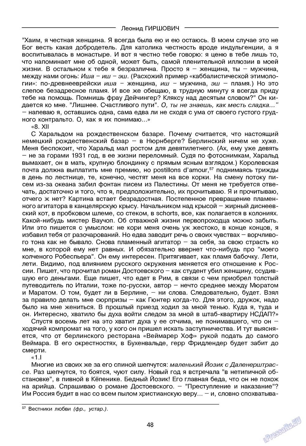 Зарубежные записки (журнал). 2009 год, номер 1, стр. 50