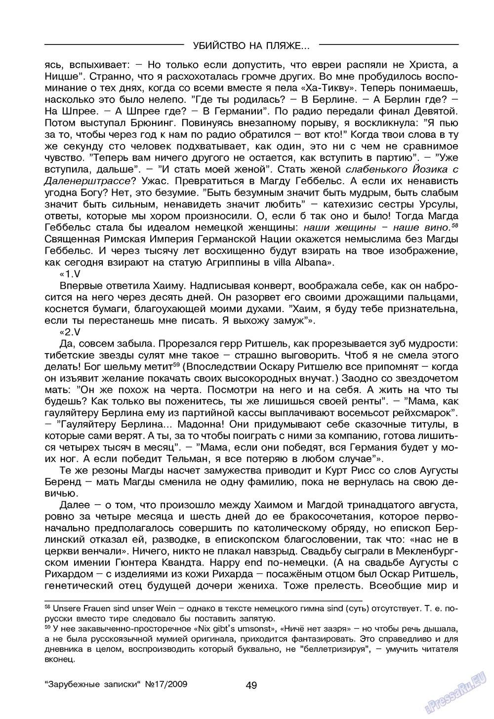 Зарубежные записки (журнал). 2009 год, номер 1, стр. 51
