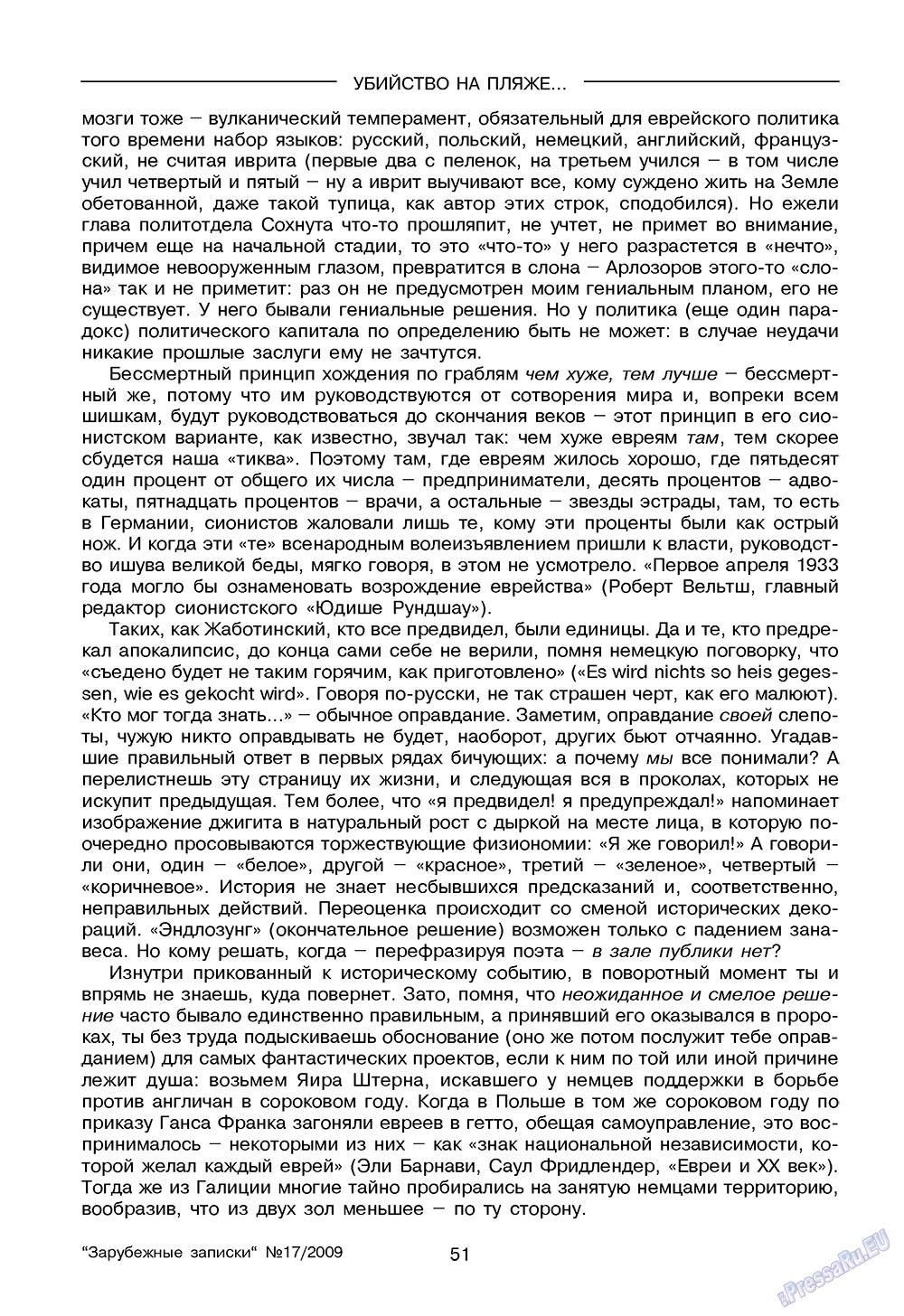 Зарубежные записки (журнал). 2009 год, номер 1, стр. 53