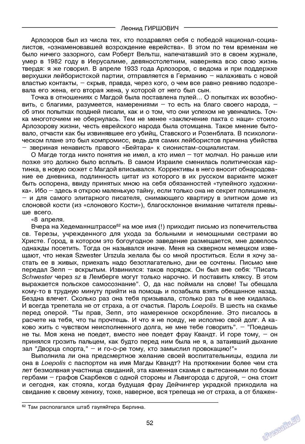 Зарубежные записки (журнал). 2009 год, номер 1, стр. 54