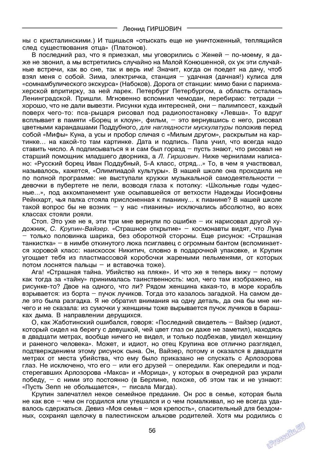 Зарубежные записки (журнал). 2009 год, номер 1, стр. 58