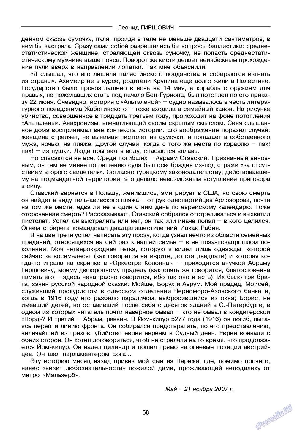 Зарубежные записки (журнал). 2009 год, номер 1, стр. 60